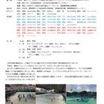 20200921kokutaikyouka-reportのサムネイル