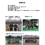 20200922tennisfes-reportのサムネイル