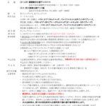 2021higashinihon-shizuoka-infoのサムネイル