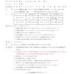 20210316higashinihon-shizuoka-resultのサムネイル