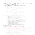 2021kokutainarunen-shizuoka-resultのサムネイル
