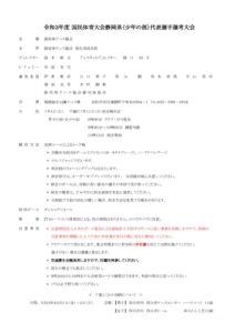 2021kokutaiyosen-shounen-shizuokaprogramのサムネイル