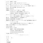 2021shidoushakoushukai-fujiのサムネイル